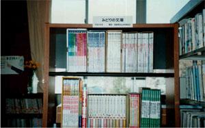 都城市立木之川内小学校の「みどりの文庫」